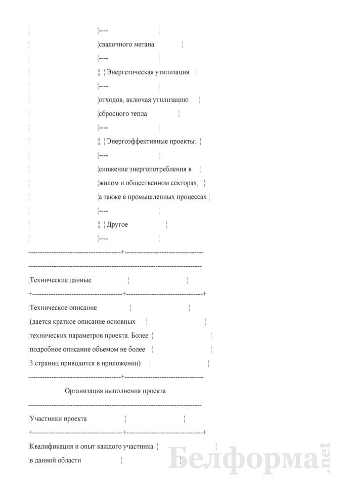 Предложение о реализации проекта или комплексного проекта по добровольному сокращению выбросов парниковых газов. Страница 10