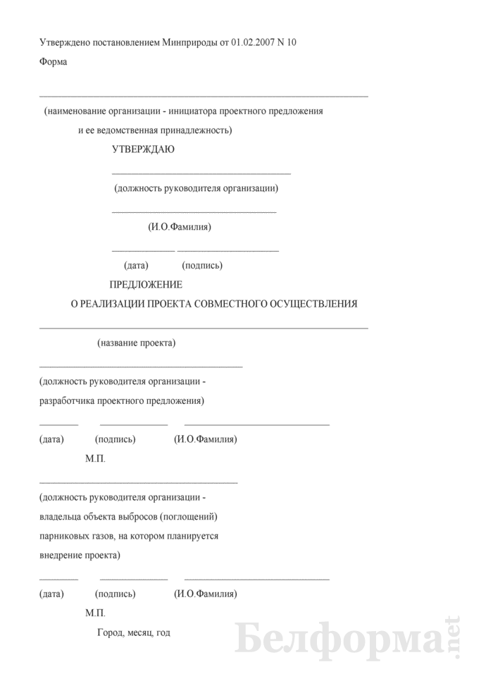 Предложение о реализации проекта совместного осуществления. Страница 1