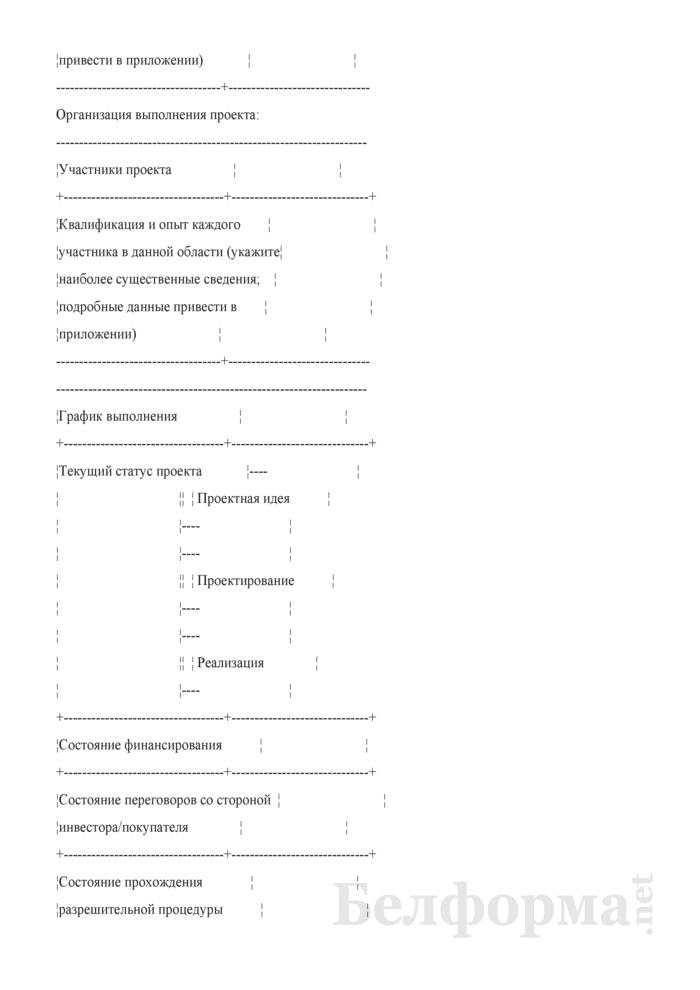 Предложение о реализации проекта совместного осуществления. Страница 10