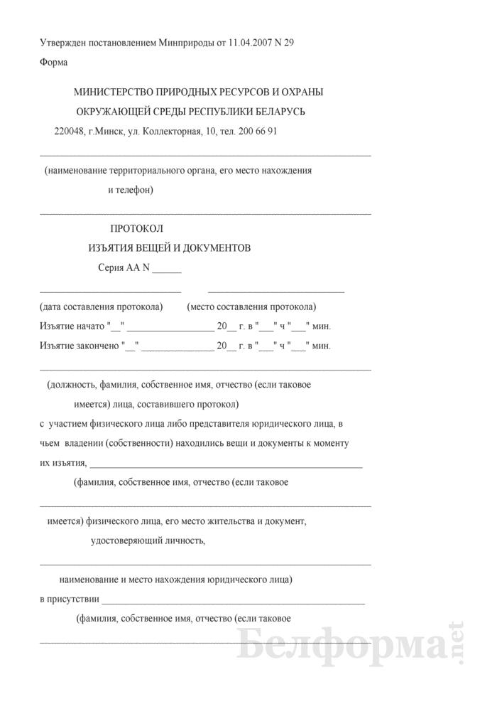 Протокол изъятия вещей и документов. Страница 1