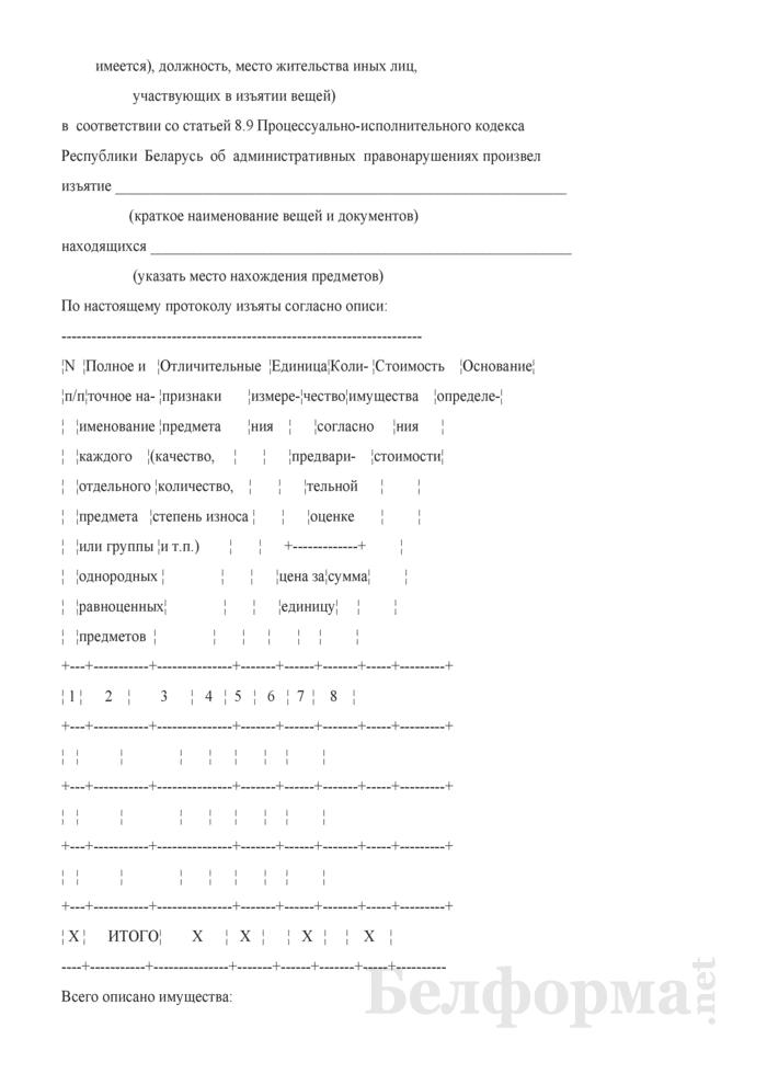 Протокол изъятия вещей и документов. Страница 2