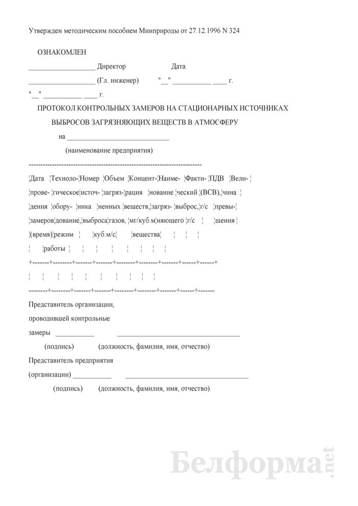 Протокол контрольных замеров на стационарных источниках выбросов загрязняющих веществ в атмосферу. Страница 1