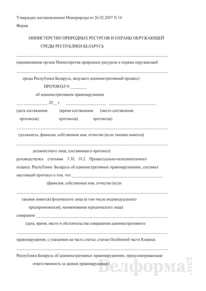 Протокол об административном правонарушении в области охраны окружающей природной среды. Страница 1