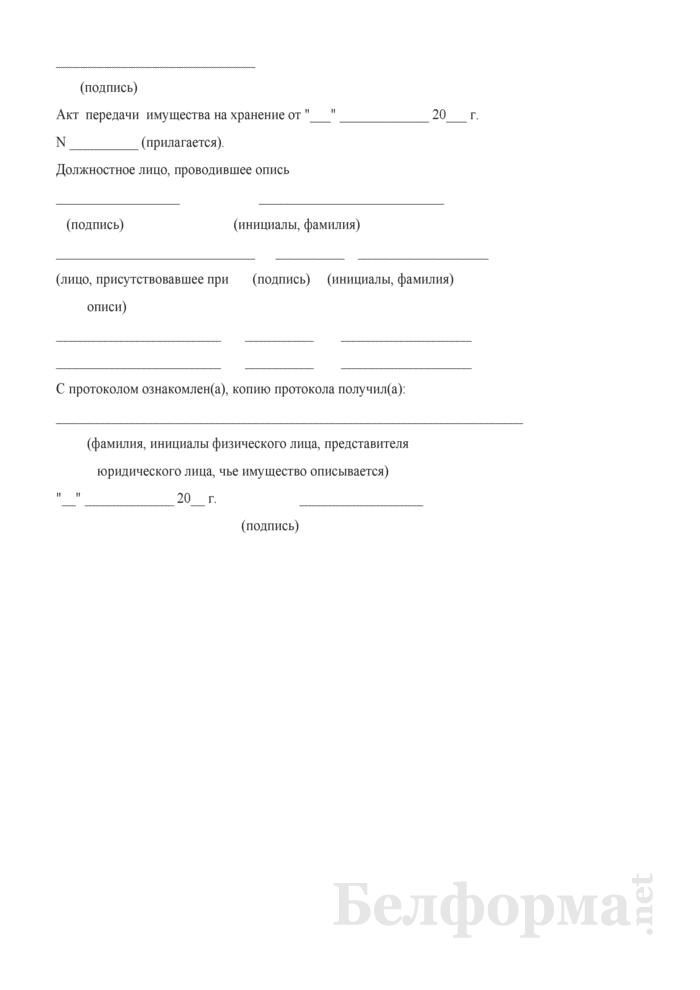 Протокол описи арестованного имущества. Страница 4