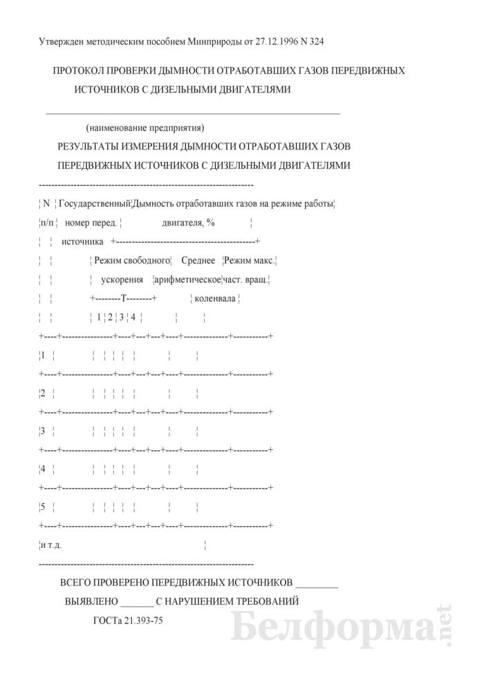 Протокол проверки дымности отработавших газов передвижных источников с дизельными двигателями. Страница 1