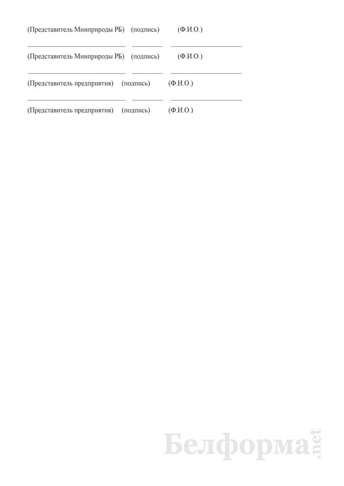 Протокол проверки содержания окиси углерода в отработавших газах передвижных источников. Страница 2