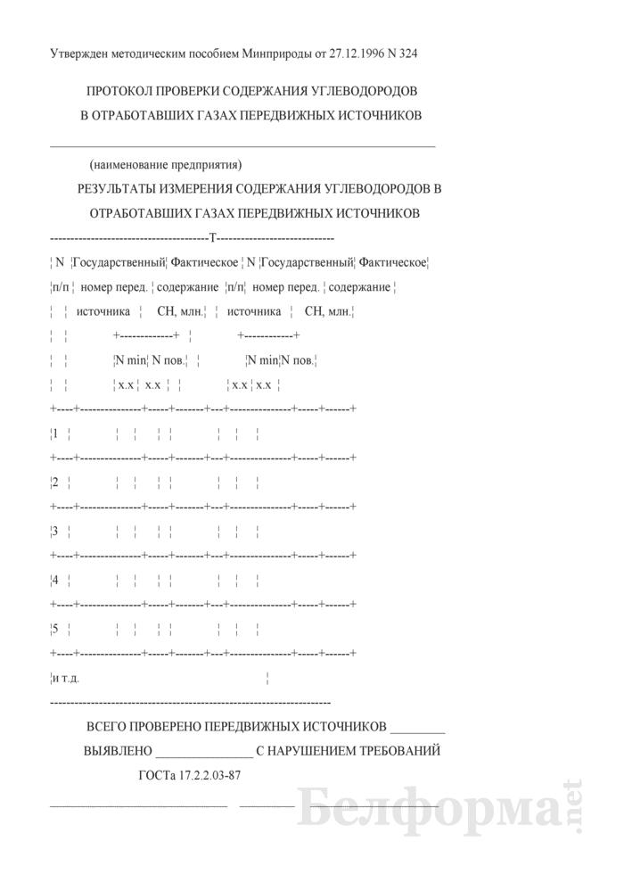 Протокол проверки содержания углеводородов в отработавших газах передвижных источников. Страница 1