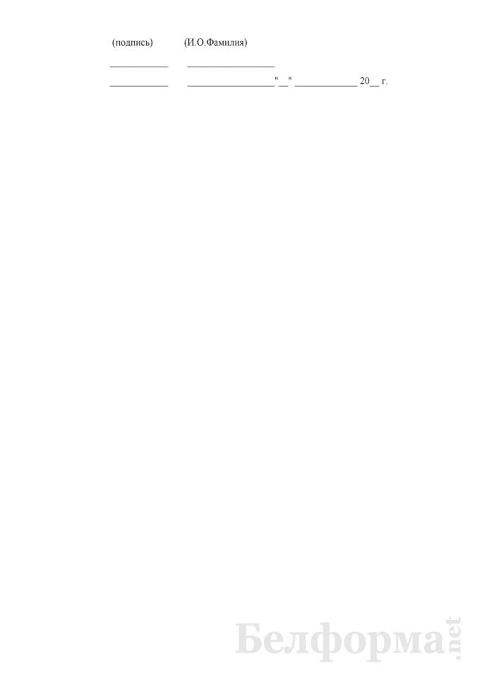 Протокол заседания аттестационной комиссии по присвоению квалификационных категорий работникам подчиненным Министерству природных ресурсов и охраны окружающей среды Республики Беларусь организаций, за деятельность которых уполномочен отвечать департамент по гидрометеорологии Министерства природных ресурсов и охраны окружающей среды Республики Беларусь. Страница 2