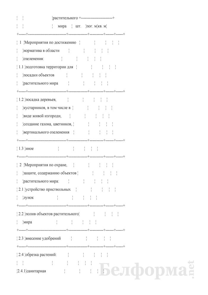 Рабочий дневник учета объектов растительного мира, расположенных на землях отдельных категорий в границах населенного пункта. Страница 3