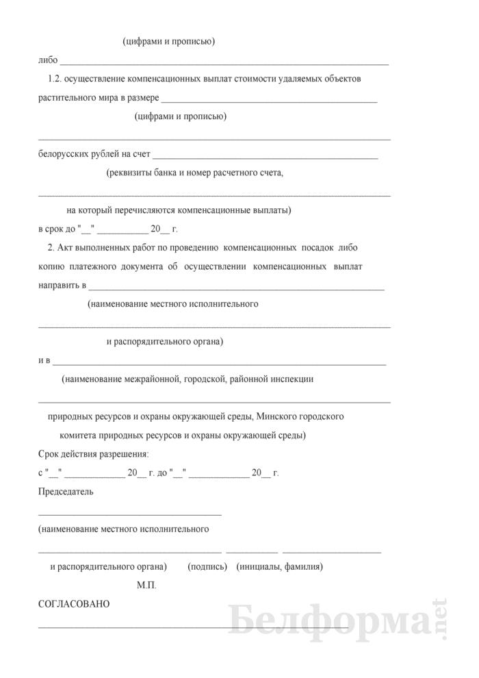Разрешение на пересадку объектов растительного мира в населенных пунктах. Страница 3