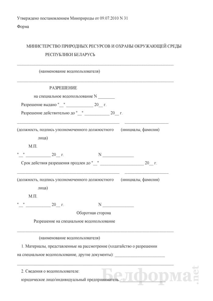 Разрешение на специальное водопользование. Страница 1