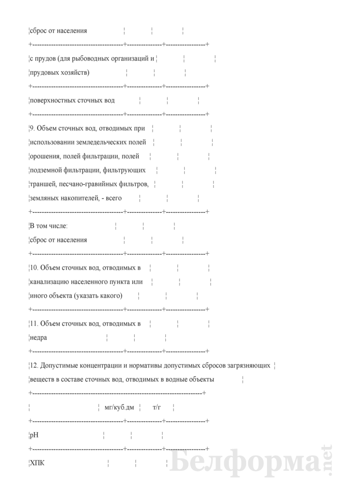 Разрешение на специальное водопользование. Страница 7