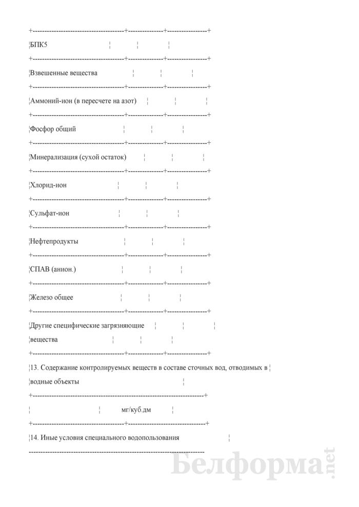Разрешение на специальное водопользование. Страница 8