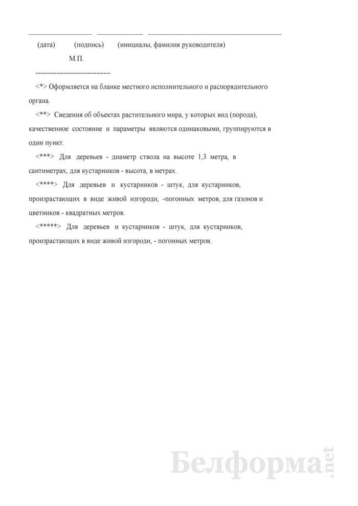 Разрешение на удаление объектов растительного мира в населенных пунктах. Страница 4