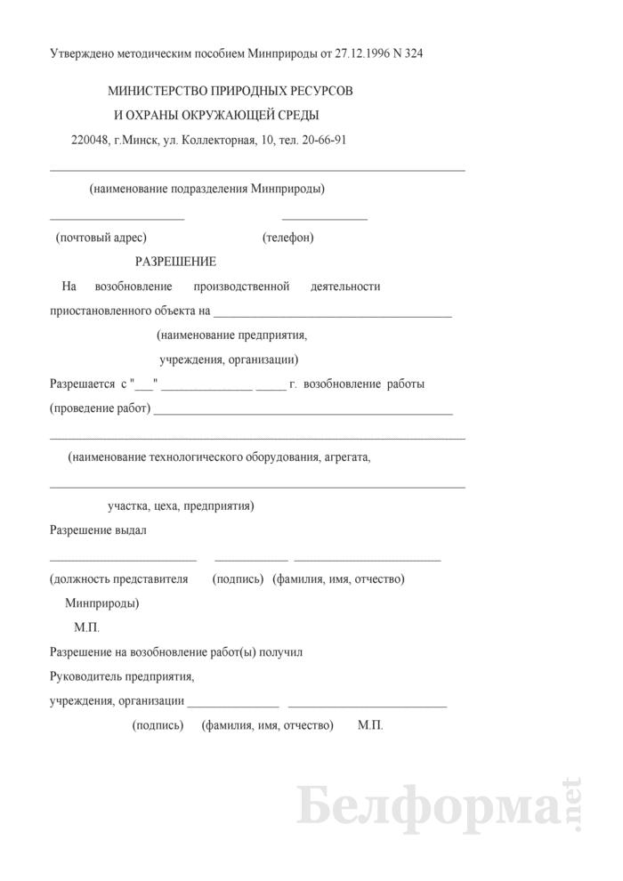 Разрешение на возобновление производственной деятельности приостановленного объекта. Страница 1