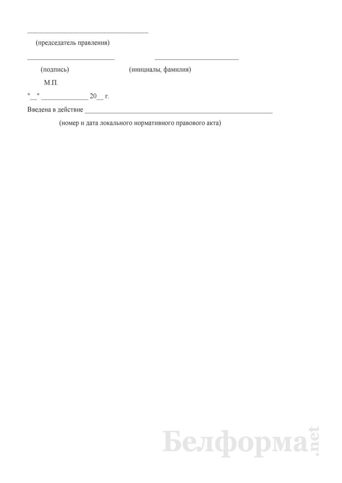Схема обращения с отходами (для потребительских кооперативов). Страница 2