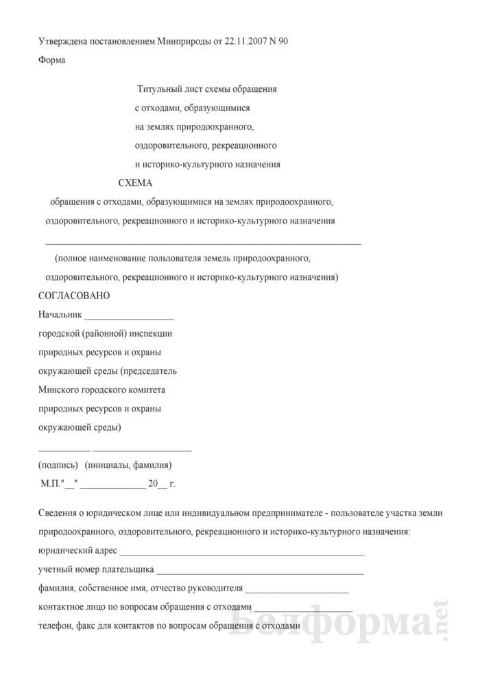 Схема обращения с отходами, образующимися на землях природоохранного, оздоровительного, рекреационного и историко-культурного назначения. Страница 1