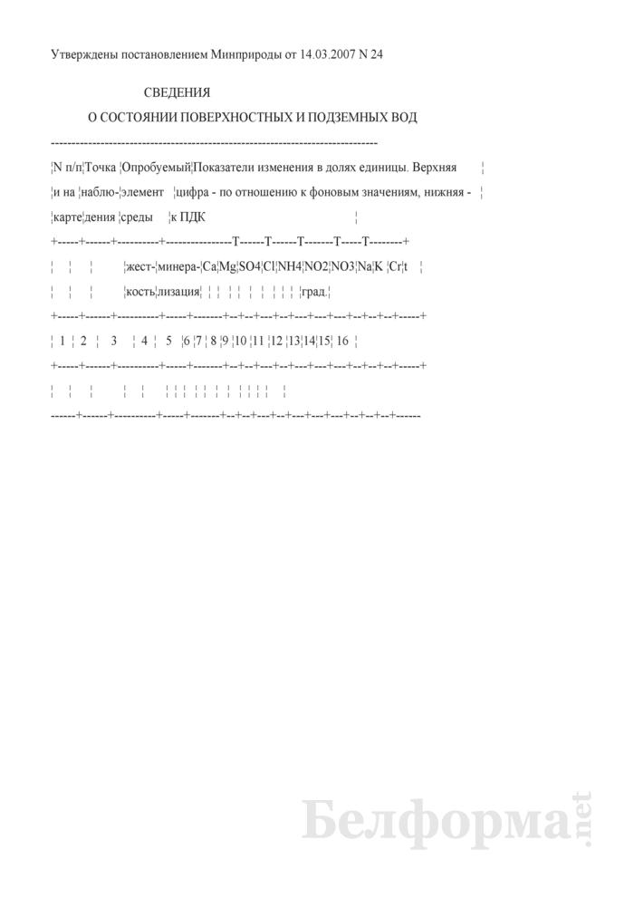 Сведения о состоянии поверхностных и подземных вод. Страница 1