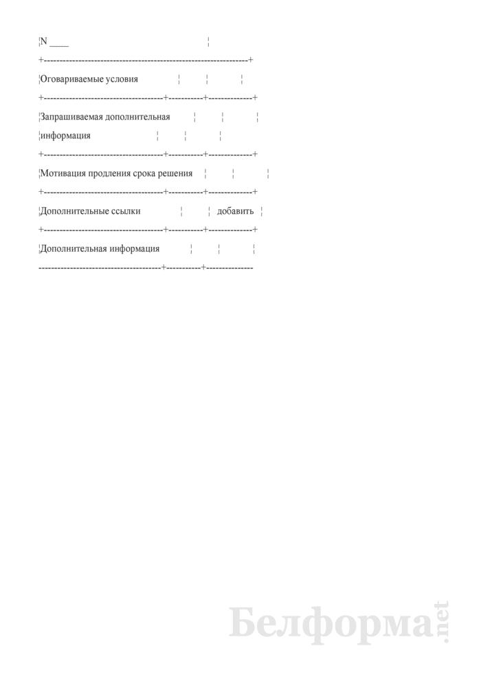 Сведения о выданных разрешениях на высвобождение генно-инженерных организмов в окружающую среду для проведения испытаний. Страница 3