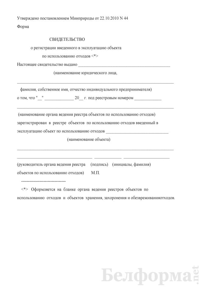 Свидетельство о регистрации введенного в эксплуатацию объекта по использованию отходов. Страница 1