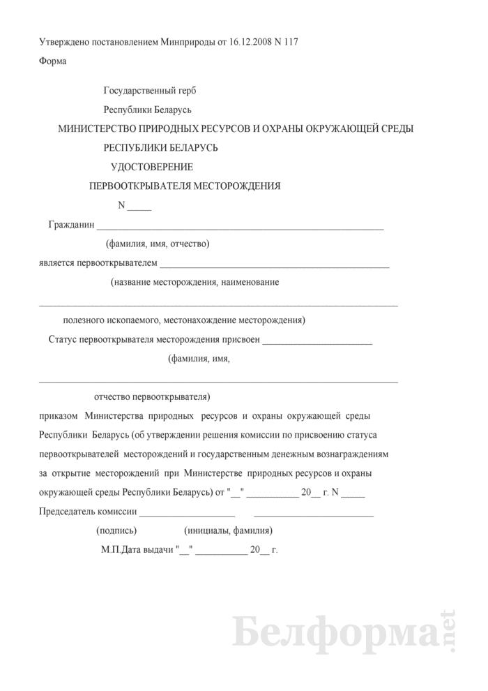 Удостоверение первооткрывателя месторождения. Страница 1
