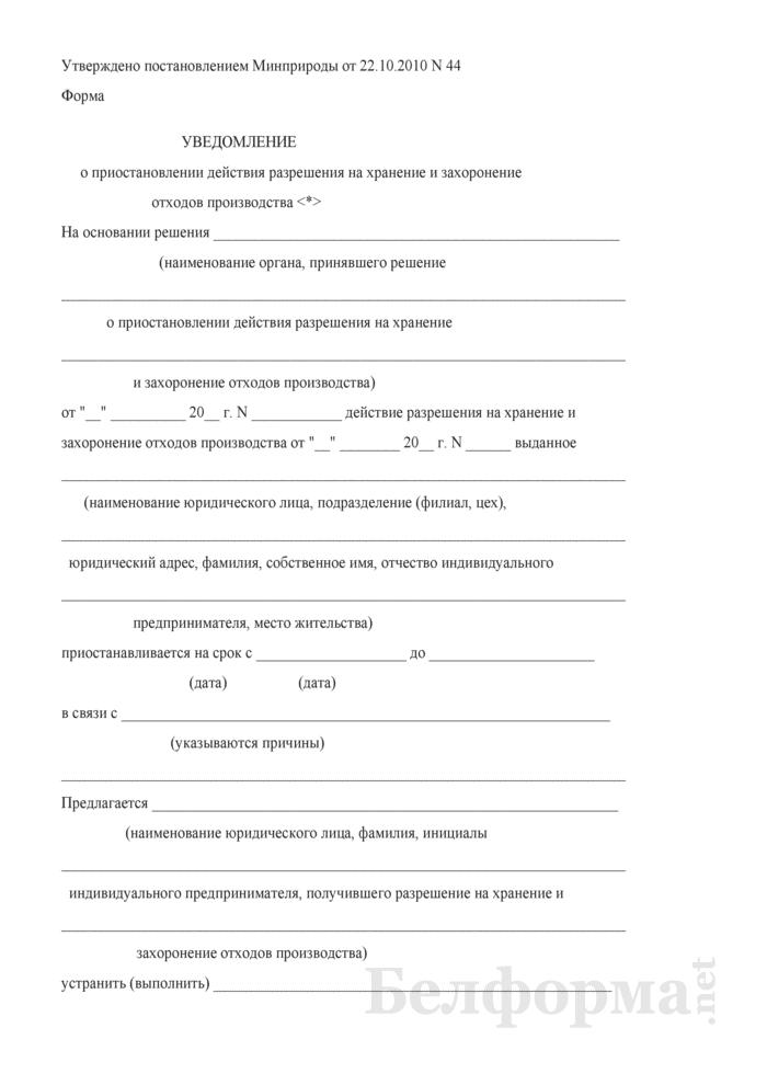 Уведомление о приостановлении действия разрешения на хранение и захоронение отходов производства. Страница 1