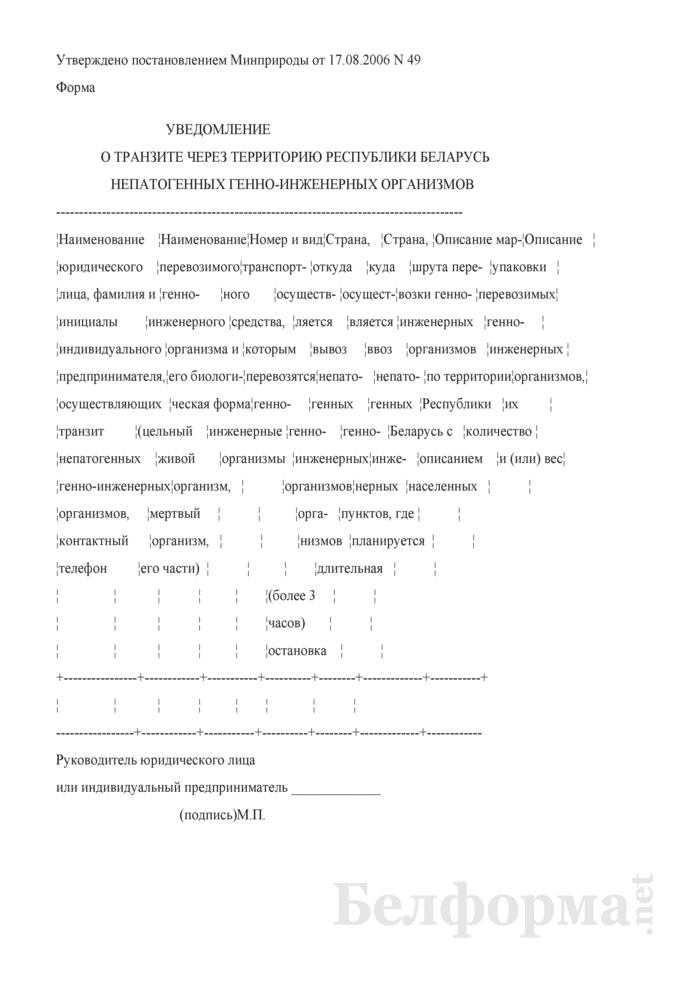 Уведомление о транзите через территорию Республики Беларусь непатогенных генно-инженерных организмов. Страница 1