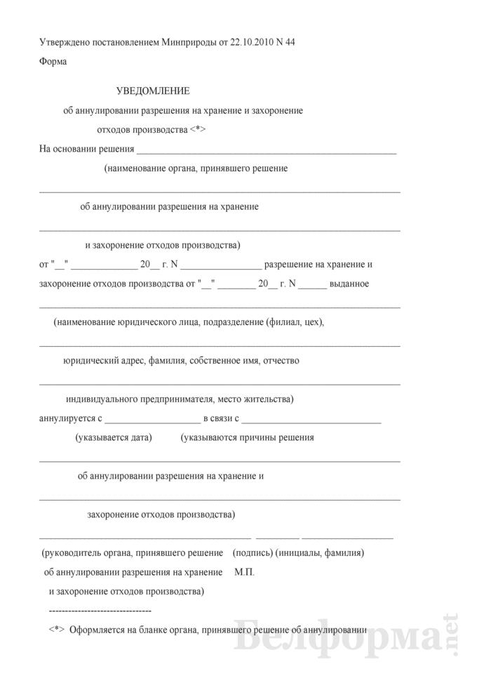 Уведомление об аннулировании разрешения на хранение и захоронение отходов производства. Страница 1
