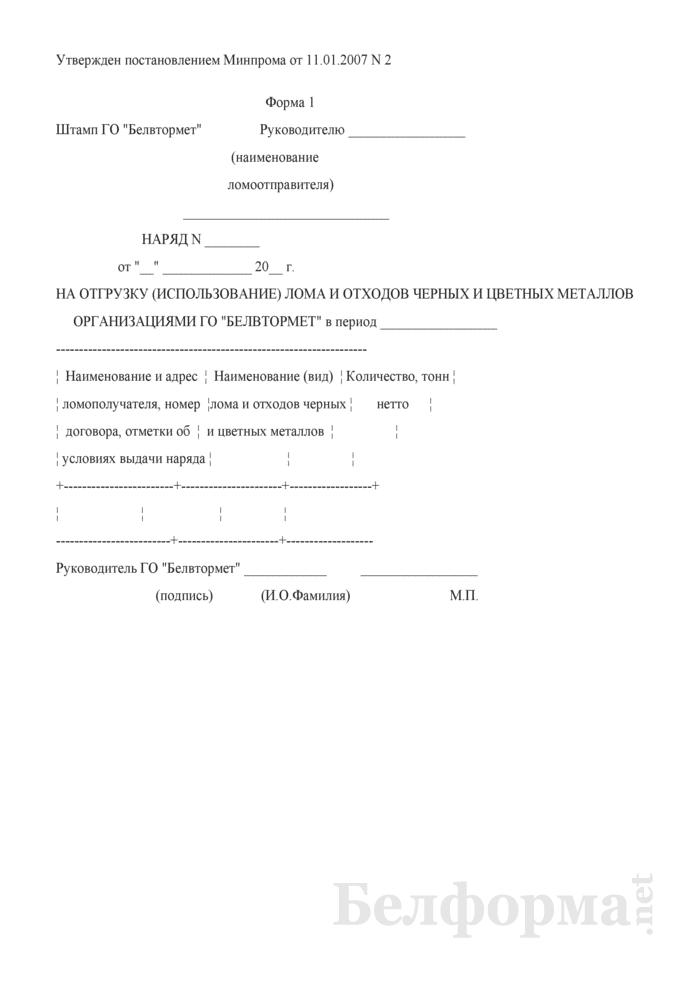 """Наряд на отгрузку (использование) лома и отходов черных и цветных металлов организациями ГО """"Белвтормет"""". Форма № 1. Страница 1"""