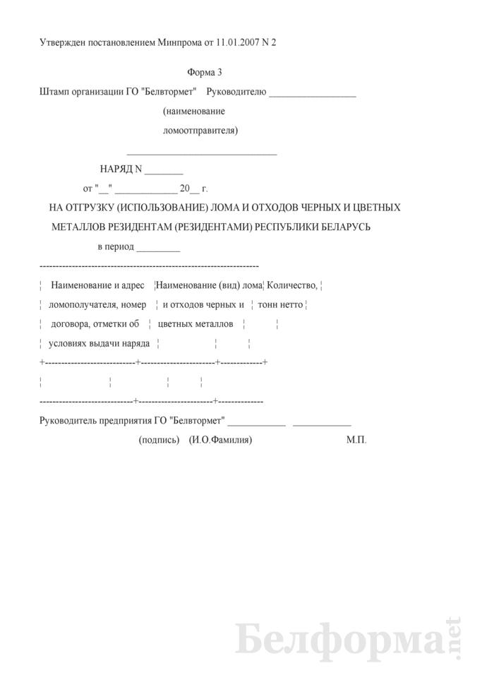 Наряд на отгрузку (использование) лома и отходов черных и цветных металлов резидентам (резидентами) Республики Беларусь. Форма № 3. Страница 1