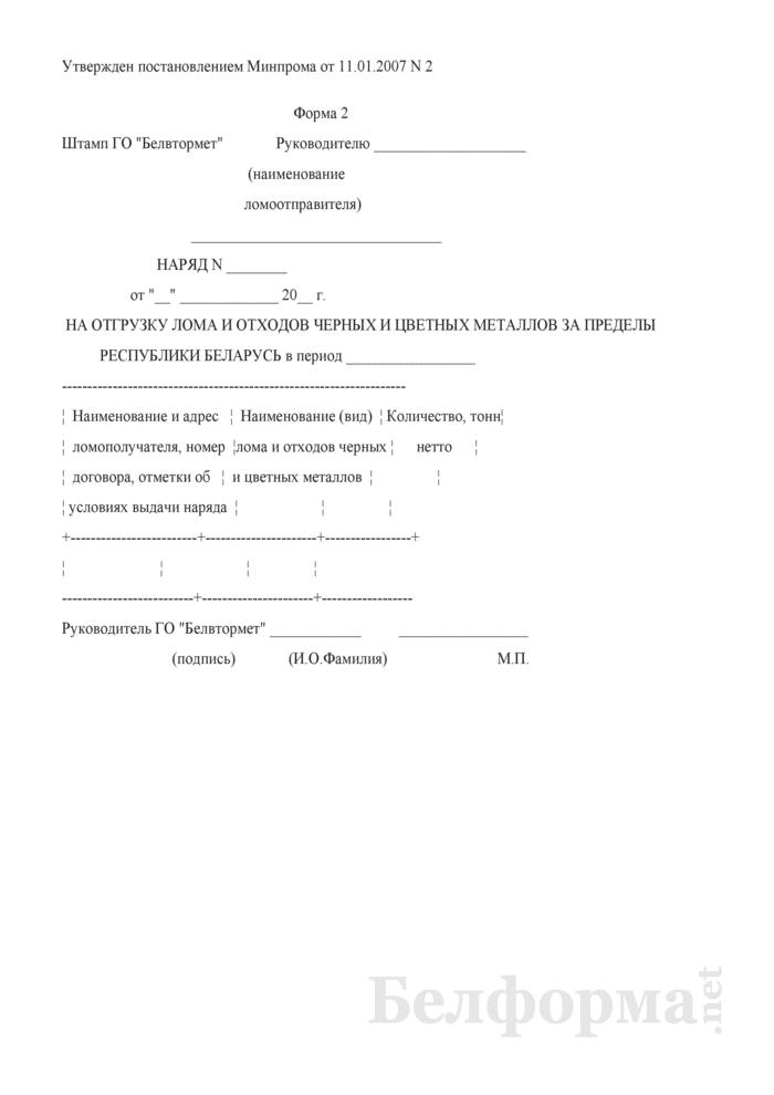 Наряд на отгрузку лома и отходов черных и цветных металлов за пределы Республики Беларусь. Форма № 2. Страница 1