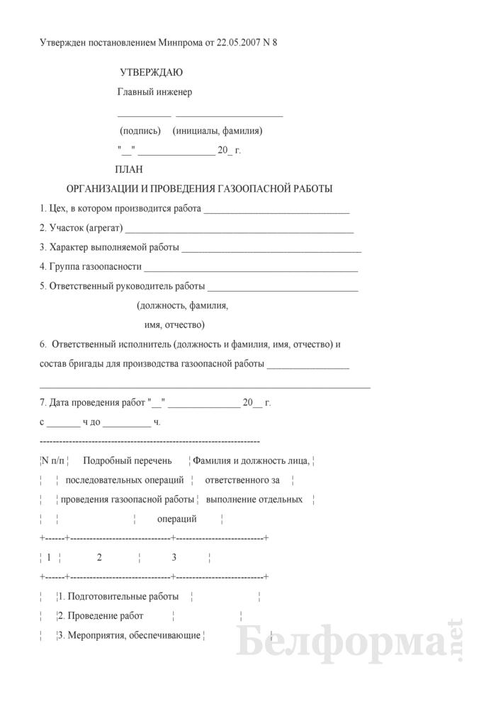 План организации и проведения газоопасной работы. Страница 1
