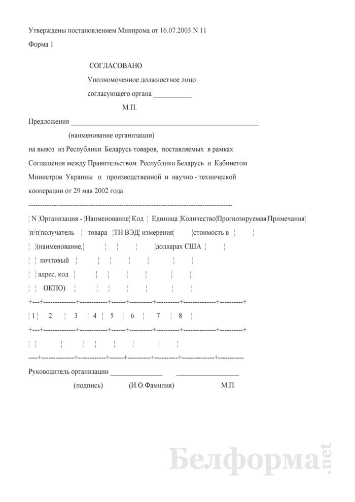 Предложения на вывоз из Республики Беларусь товаров, поставляемых в рамках соглашения между Правительством Республики Беларусь и Кабинетом Министров Украины о производственной и научно-технической кооперации от 29 мая 2002 года. Форма № 1. Страница 1