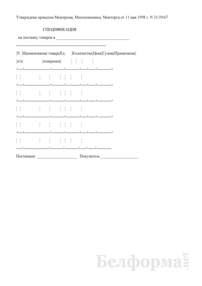 Спецификация на поставку товаров. Страница 1