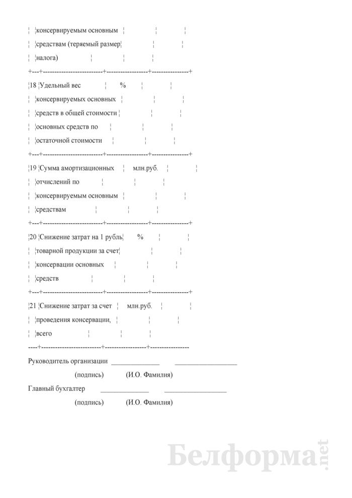 Технико-экономические показатели организации на дату консервации. Страница 3
