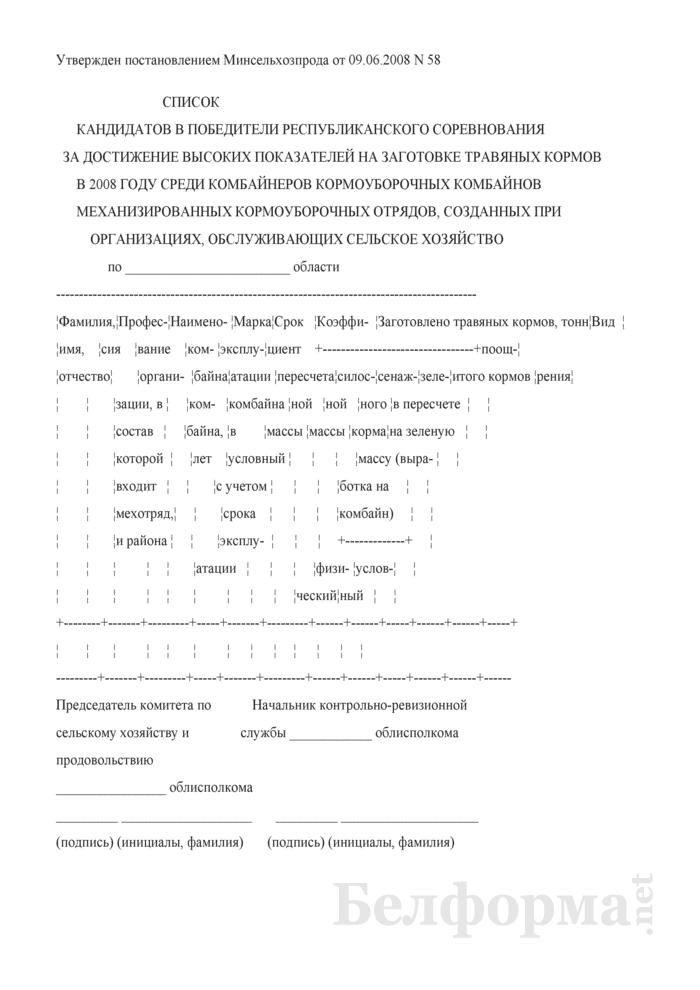 Список кандидатов в победители республиканского соревнования за достижение высоких показателей на заготовке травяных кормов в 2008 году среди комбайнеров кормоуборочных комбайнов механизированных кормоуборочных отрядов, созданных при организациях, обслуживающих сельское хозяйство. Страница 1