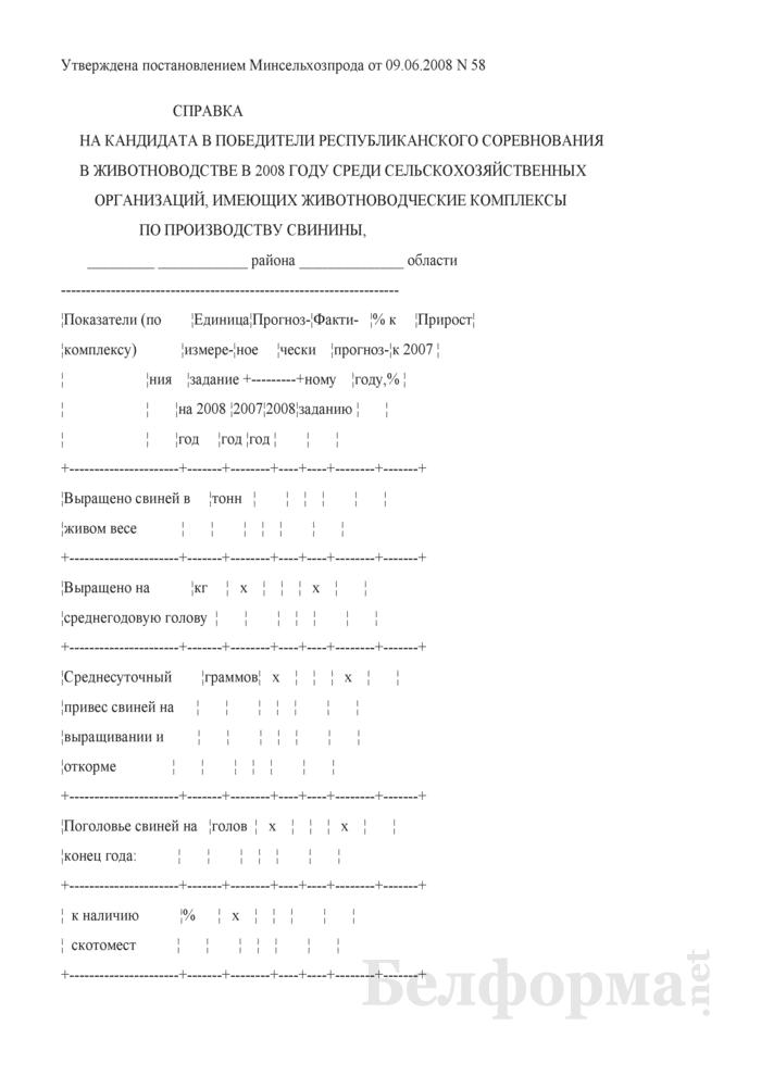 Справка на кандидата в победители республиканского соревнования в животноводстве в 2008 году среди сельскохозяйственных организаций, имеющих животноводческие комплексы по производству свинины. Страница 1