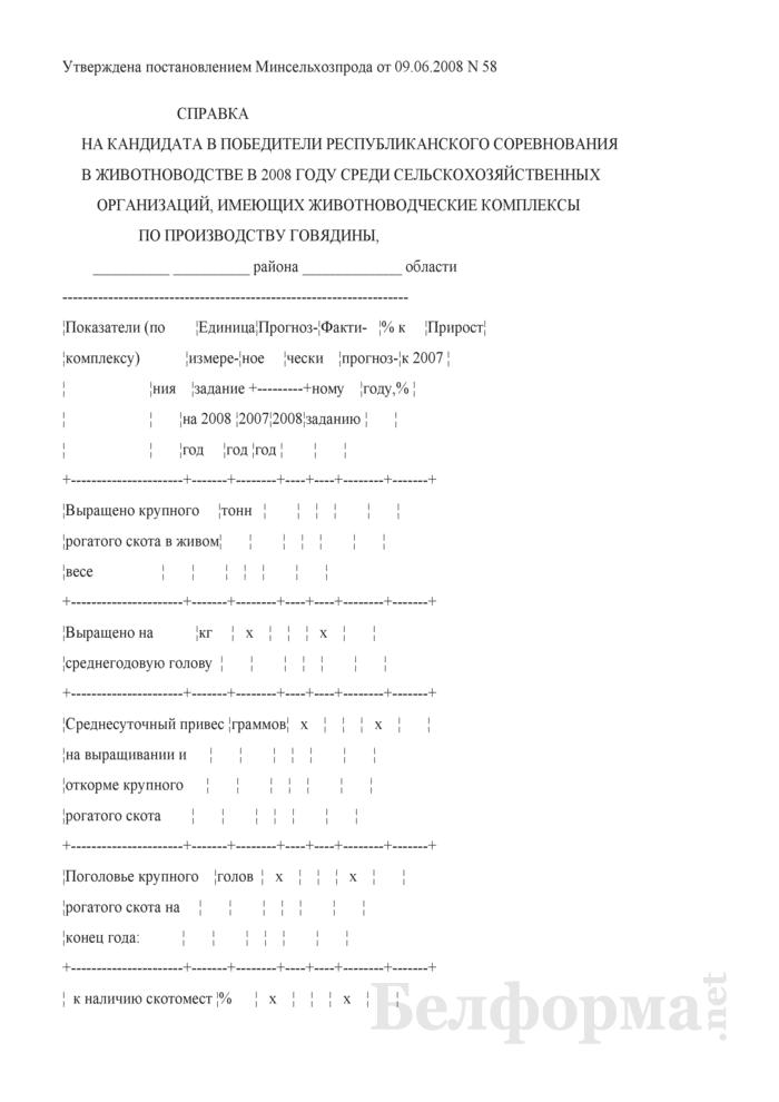 Справка на кандидата в победители республиканского соревнования в животноводстве в 2008 году среди сельскохозяйственных организаций, имеющих животноводческие комплексы по производству говядины. Страница 1