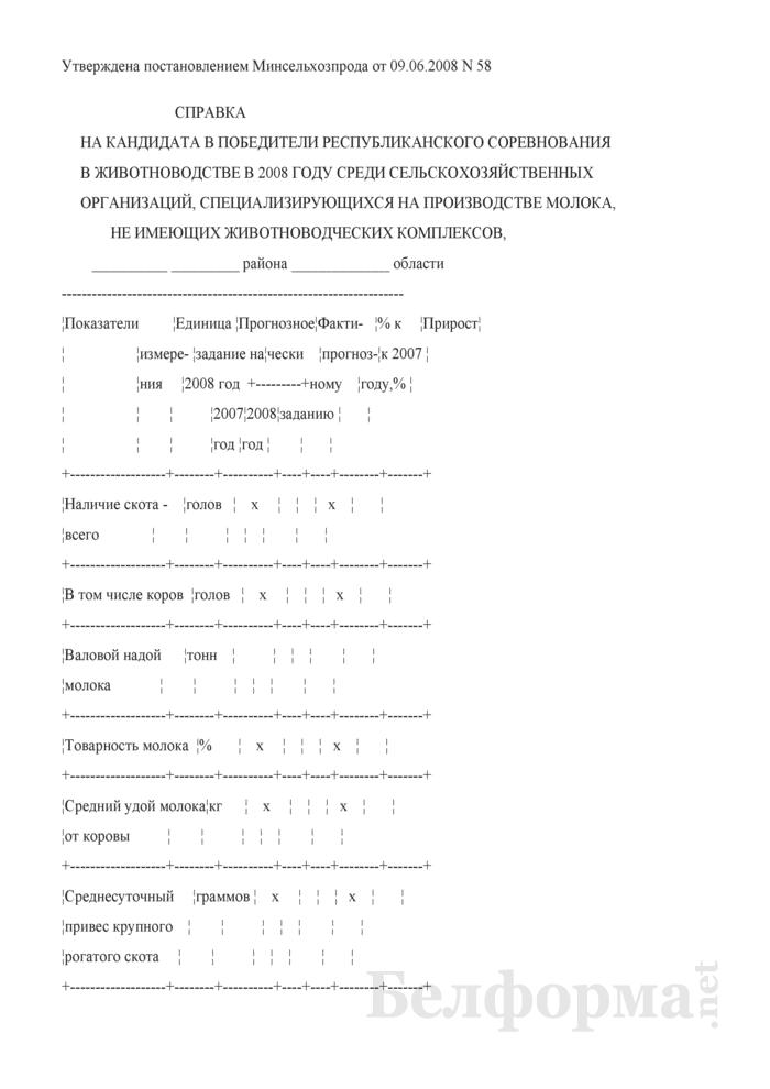 Справка на кандидата в победители республиканского соревнования в животноводстве в 2008 году среди сельскохозяйственных организаций, специализирующихся на производстве молока, не имеющих животноводческих комплексов. Страница 1