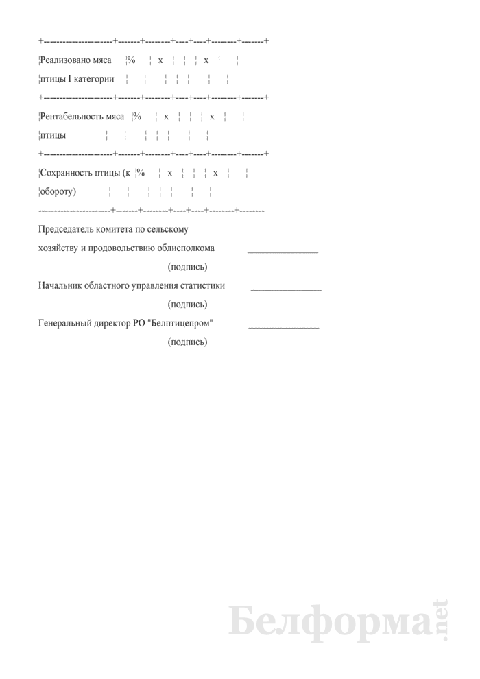 Справка на кандидата в победители республиканского соревнования в животноводстве в 2008 году среди птицефабрик мясного направления. Страница 2