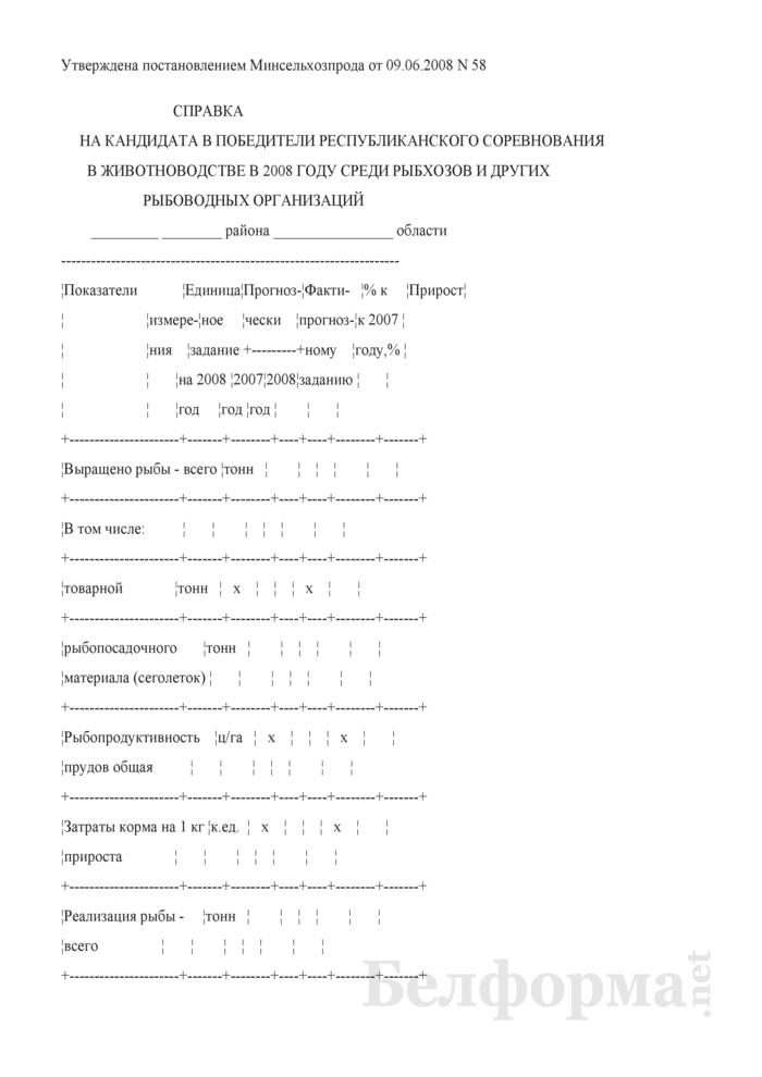 Справка на кандидата в победители республиканского соревнования в животноводстве в 2008 году среди рыбхозов и других рыбоводных организаций. Страница 1