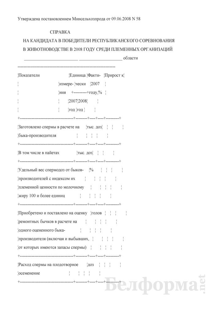 Справка на кандидата в победители республиканского соревнования в животноводстве в 2008 году среди племенных организаций. Страница 1