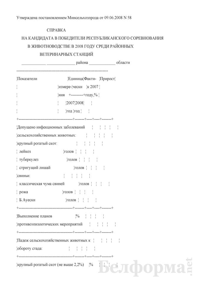 Справка на кандидата в победители республиканского соревнования в животноводстве в 2008 году среди районных ветеринарных станций. Страница 1