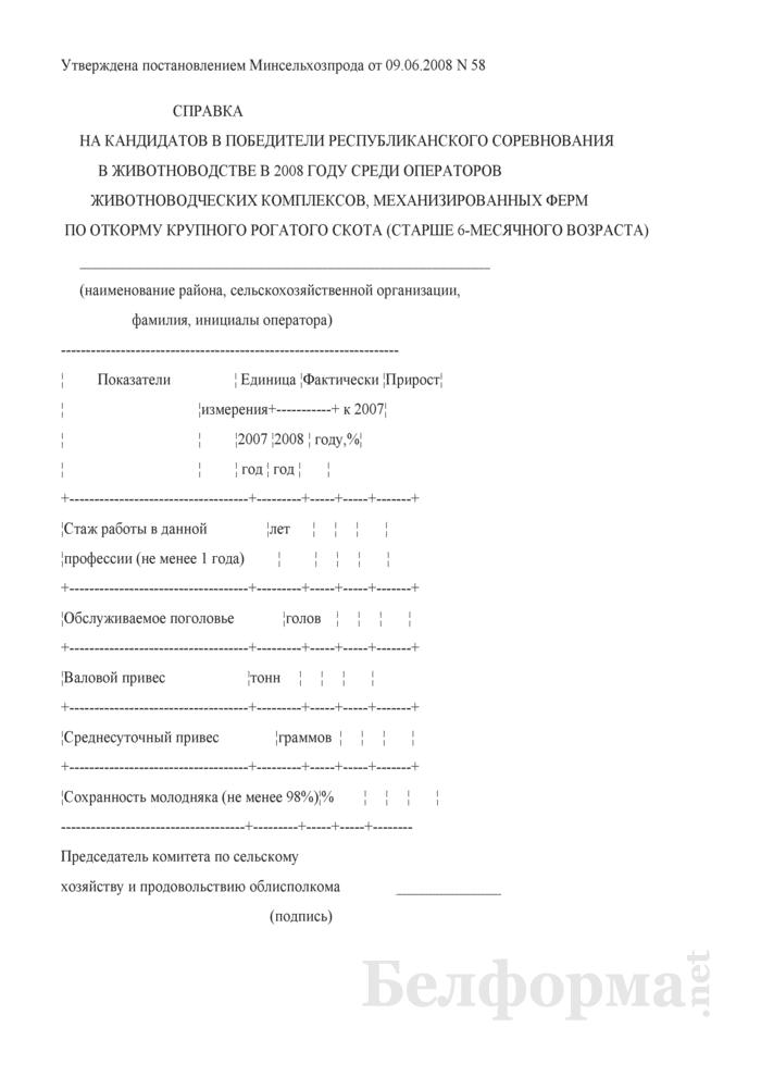 Справка на кандидатов в победители республиканского соревнования в животноводстве в 2008 году среди операторов животноводческих комплексов, механизированных ФЕРм по откорму крупного рогатого скота (старше 6-месячного возраста). Страница 1