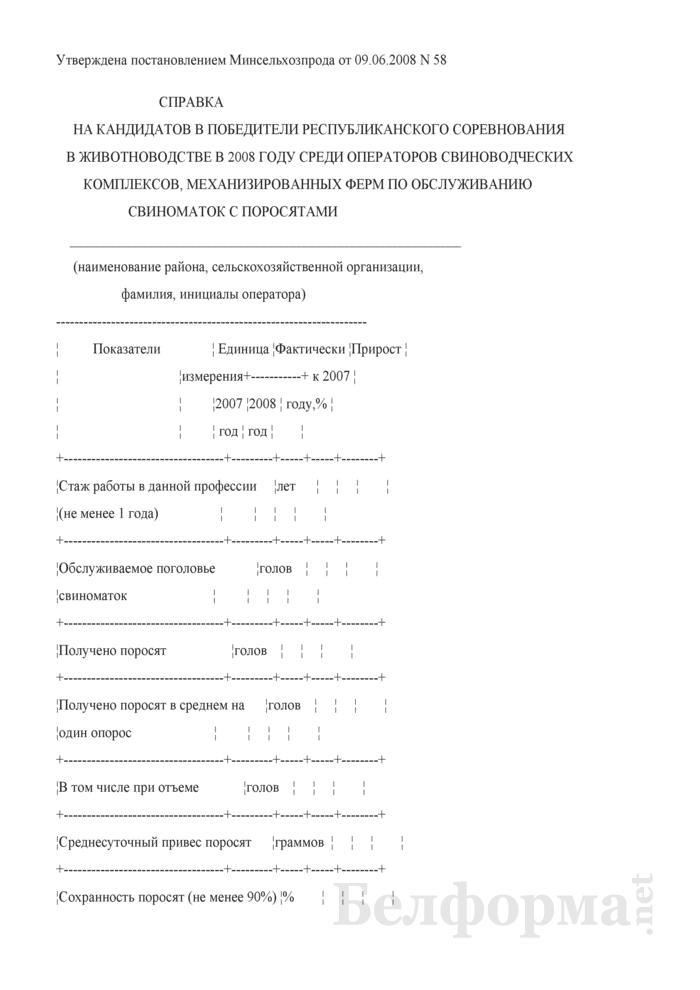 Справка на кандидатов в победители республиканского соревнования в животноводстве в 2008 году среди операторов свиноводческих комплексов, механизированных ФЕРм по обслуживанию свиноматок с поросятами. Страница 1