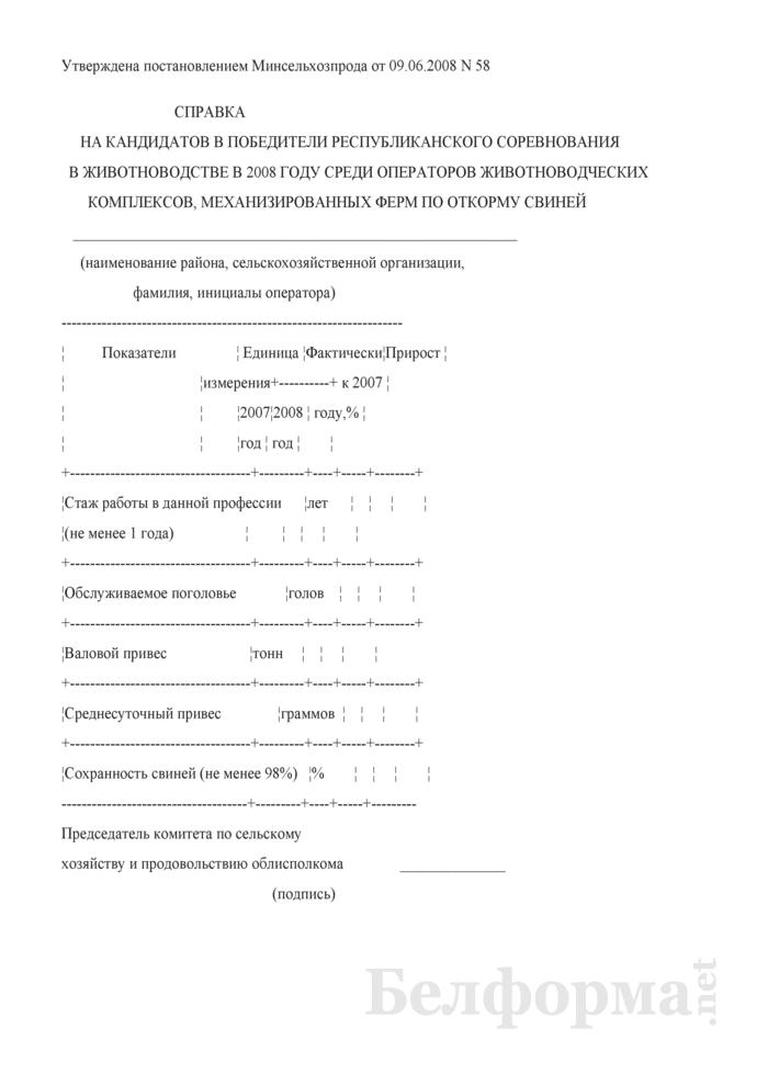 Справка на кандидатов в победители республиканского соревнования в животноводстве в 2008 году среди операторов животноводческих комплексов, механизированных ФЕРм по откорму свиней. Страница 1
