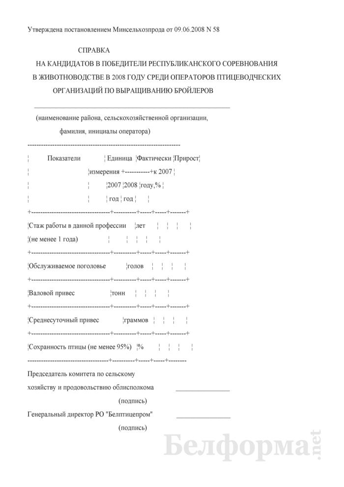 Справка на кандидатов в победители республиканского соревнования в животноводстве в 2008 году среди операторов птицеводческих организаций по выращиванию бройлеров. Страница 1