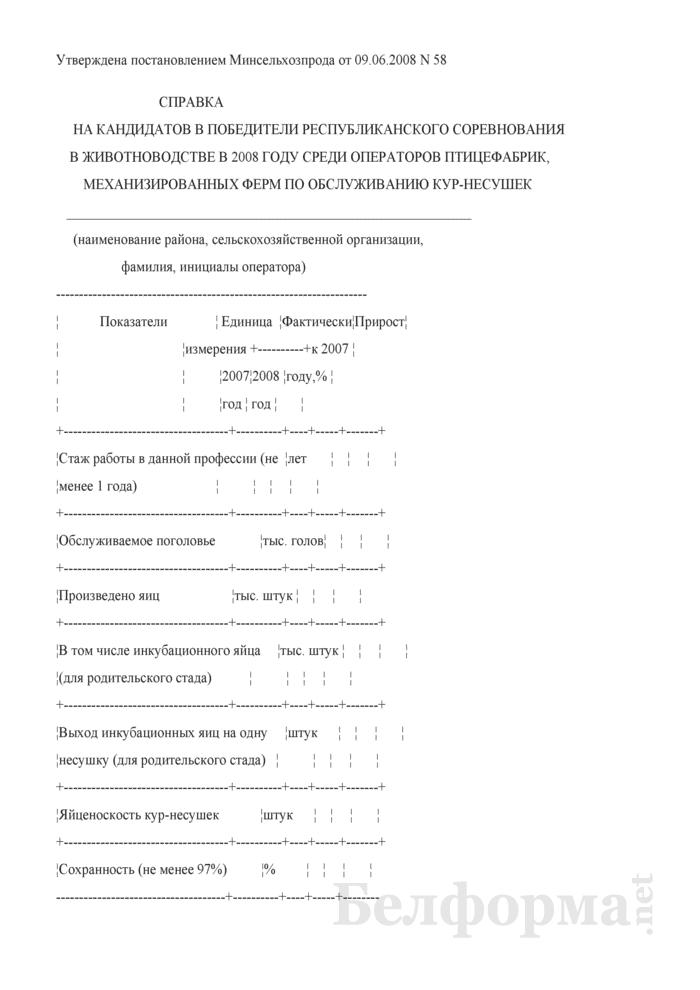 Справка на кандидатов в победители республиканского соревнования в животноводстве в 2008 году среди операторов птицефабрик, механизированных ФЕРм по обслуживанию кур-несушек. Страница 1