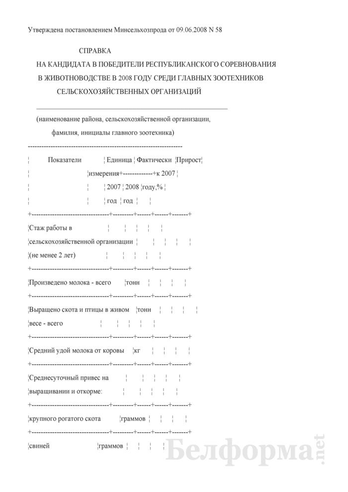 Справка на кандидата в победители республиканского соревнования в животноводстве в 2008 году среди главных зоотехников сельскохозяйственных организаций. Страница 1