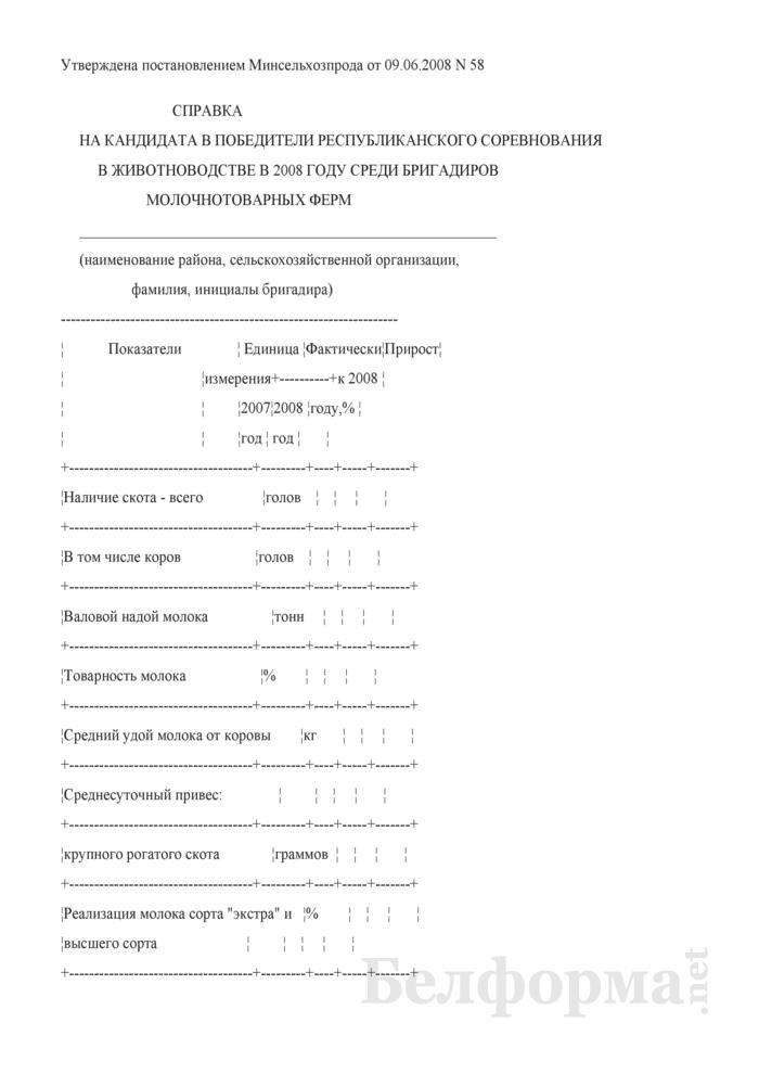Справка на кандидата в победители республиканского соревнования в животноводстве в 2008 году среди бригадиров молочнотоварных ФЕРм. Страница 1